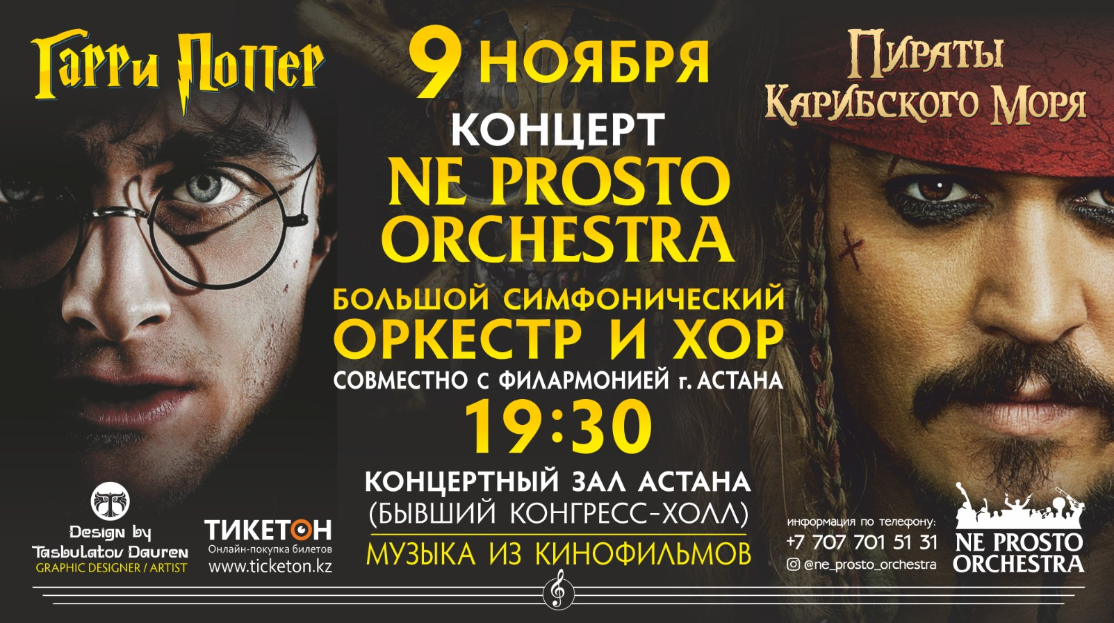 Concert of the symphony orchestra