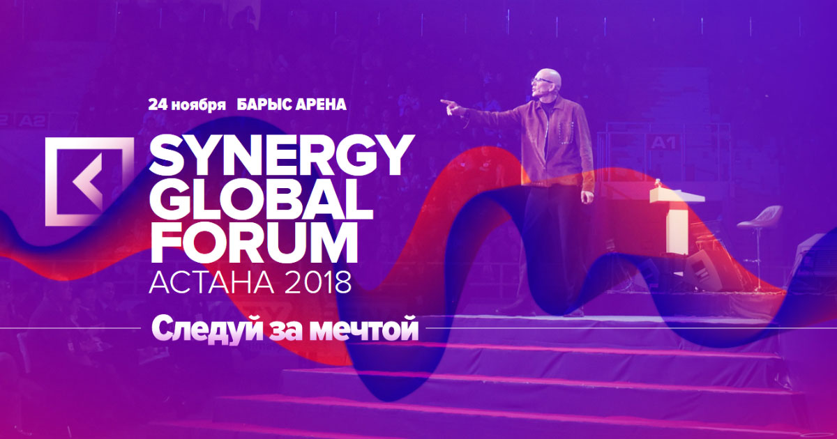 Глобальный форум Synergy 2018
