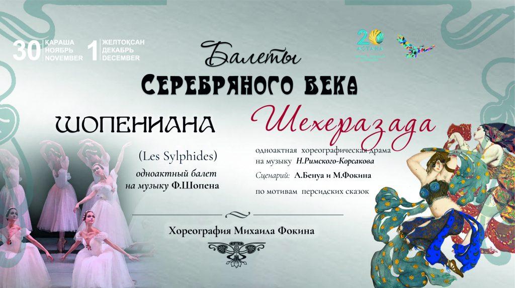 Mikhail Fokine's Ballets