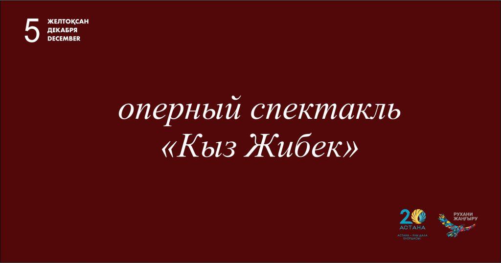 Кыз Жибек