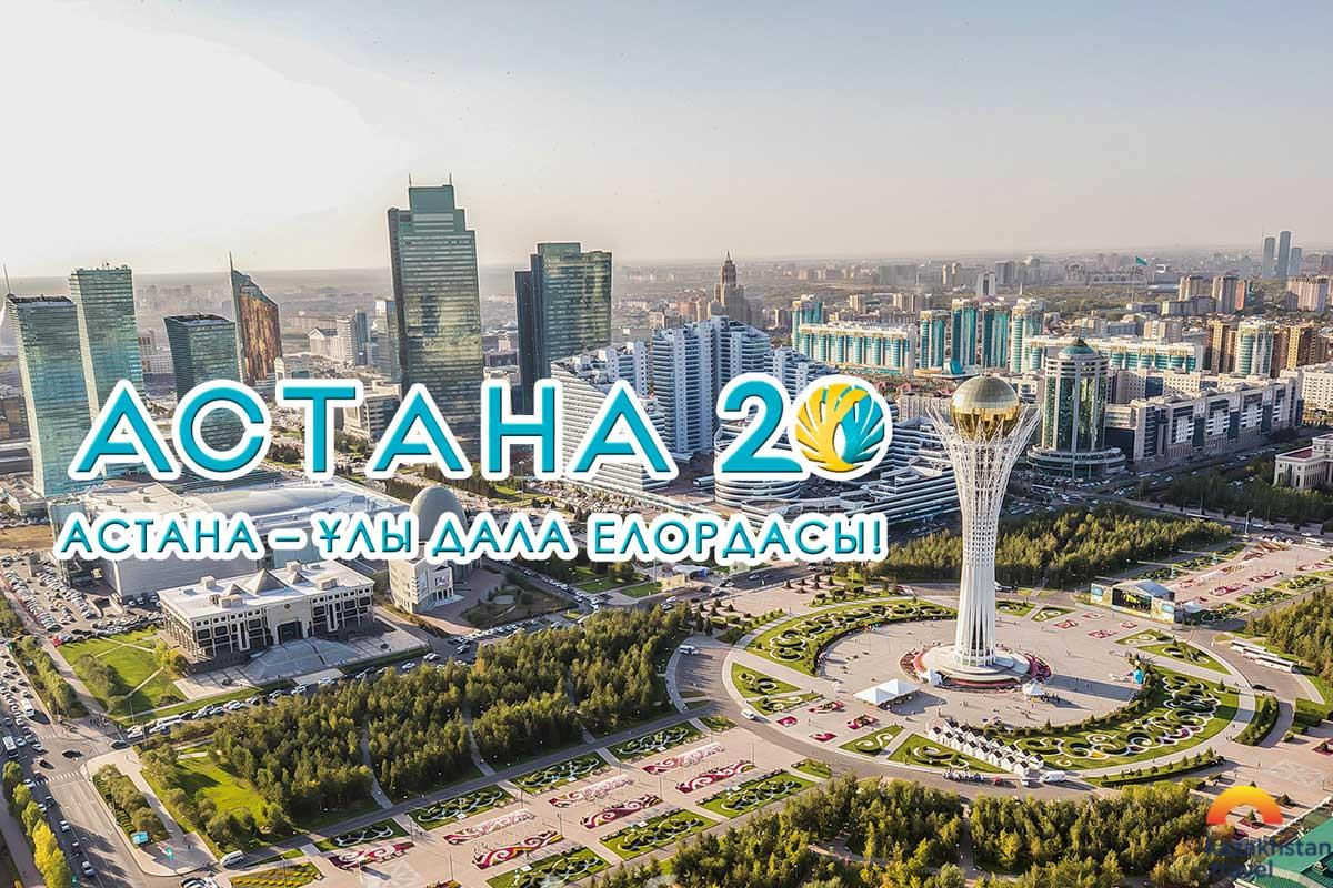 Celebration of the 20th anniversary of Astana