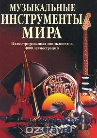"""Musical Instruments of the World"" Festival"