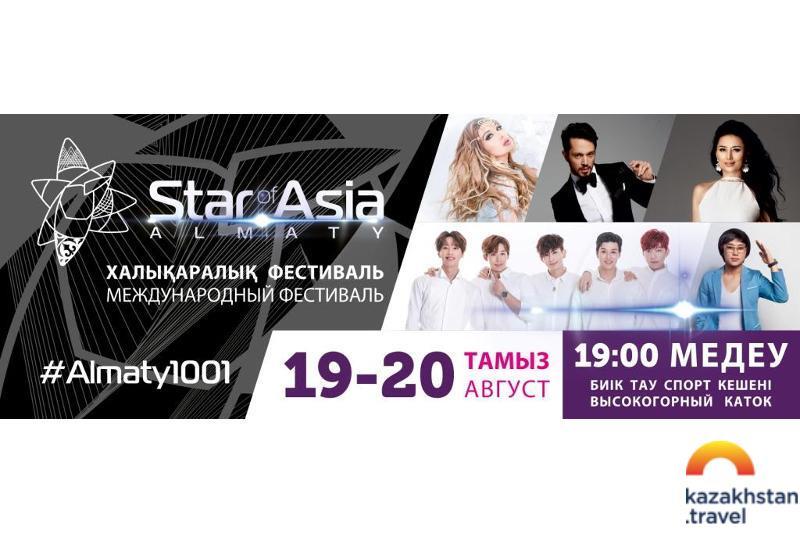 Международный фестиваль «Star of Asia»