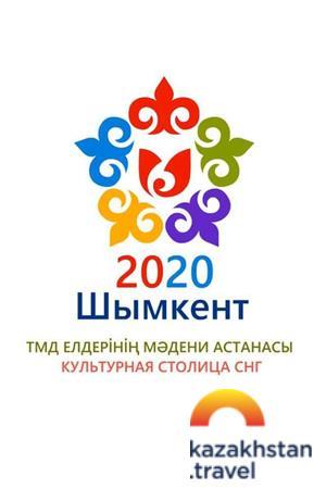 «Шымкент — культурная столица стран СНГ»
