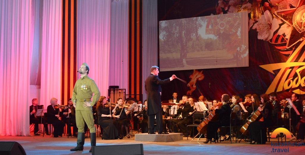 Праздничный концерт симфонических оркестров  СНГ, посвященный 75-летию Победы ВОВ